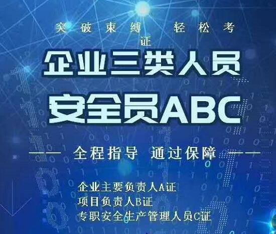 安全员ABC证书是什么?安全员怎么报考?
