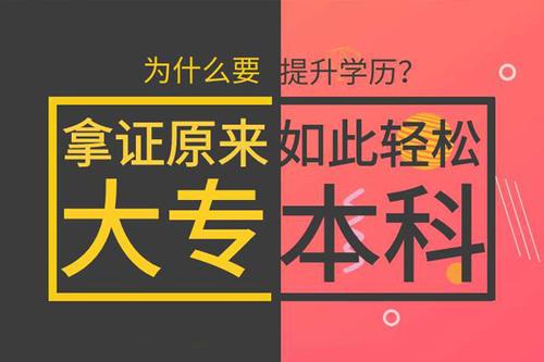 武汉学历提升培训机构哪家好?武汉学历提升正规机构有哪些呢?