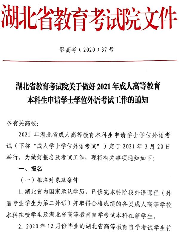 湖北省教育考试院:2021年成人本科学历学位英语申请通知