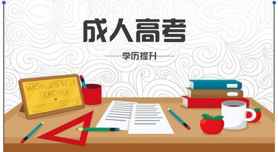 2020年湖北省成人高考录取分数线已经出来了啊