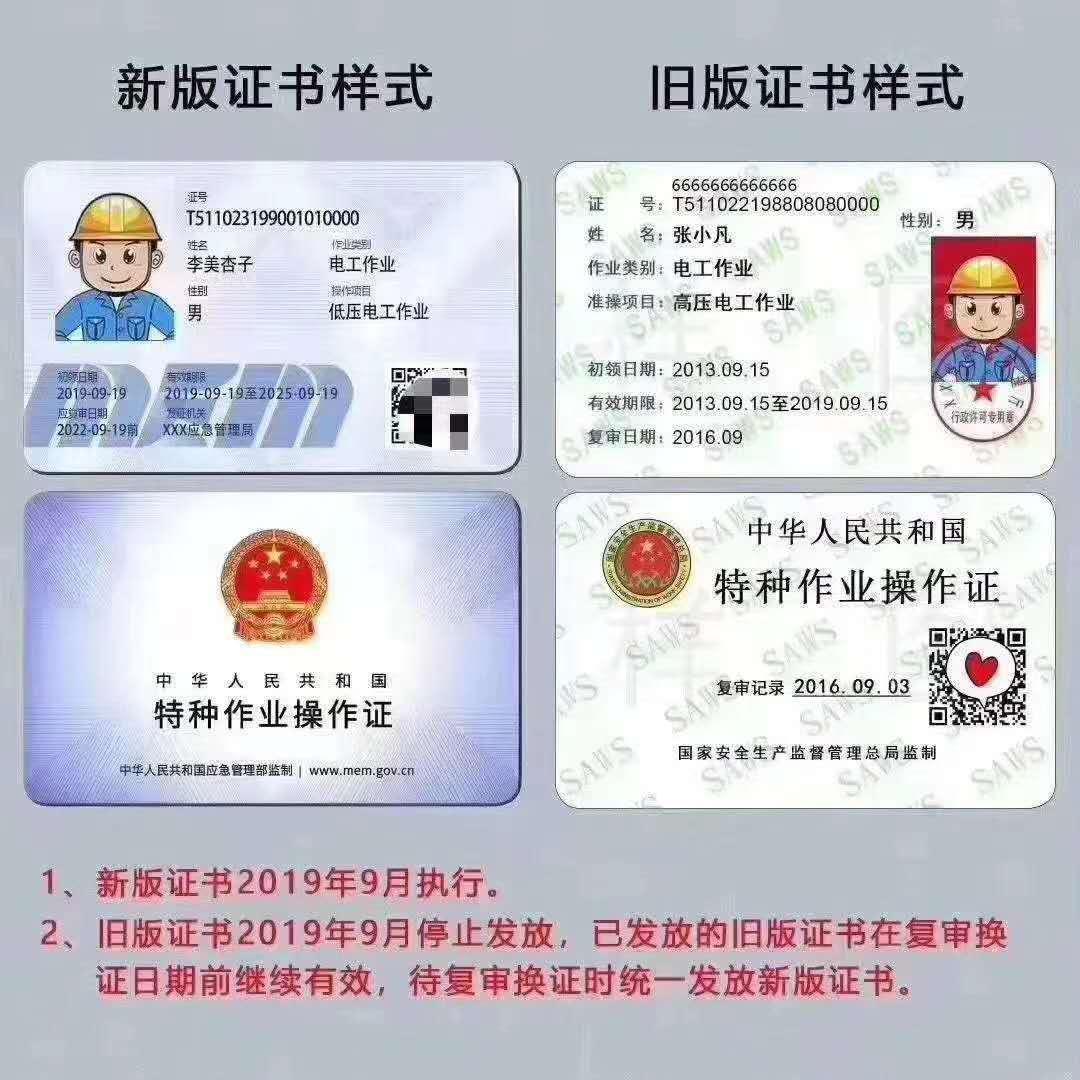 应急管理厅(原安监局)特种工培训考证招生简章
