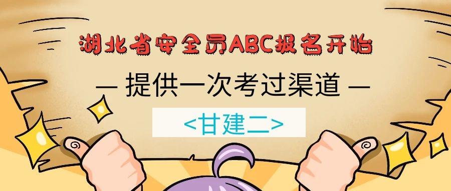 2021年湖北省安全员ABC怎么报考呢?安全员可以在外省使用吗?