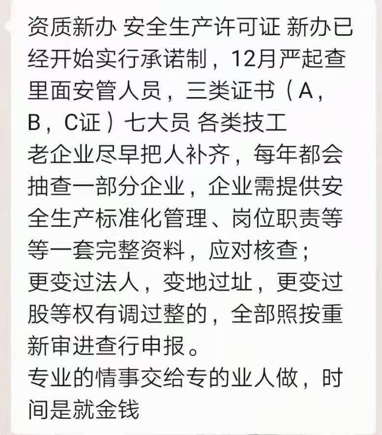 2021年湖北武汉安全员ABC报名没有社保怎么办呢?