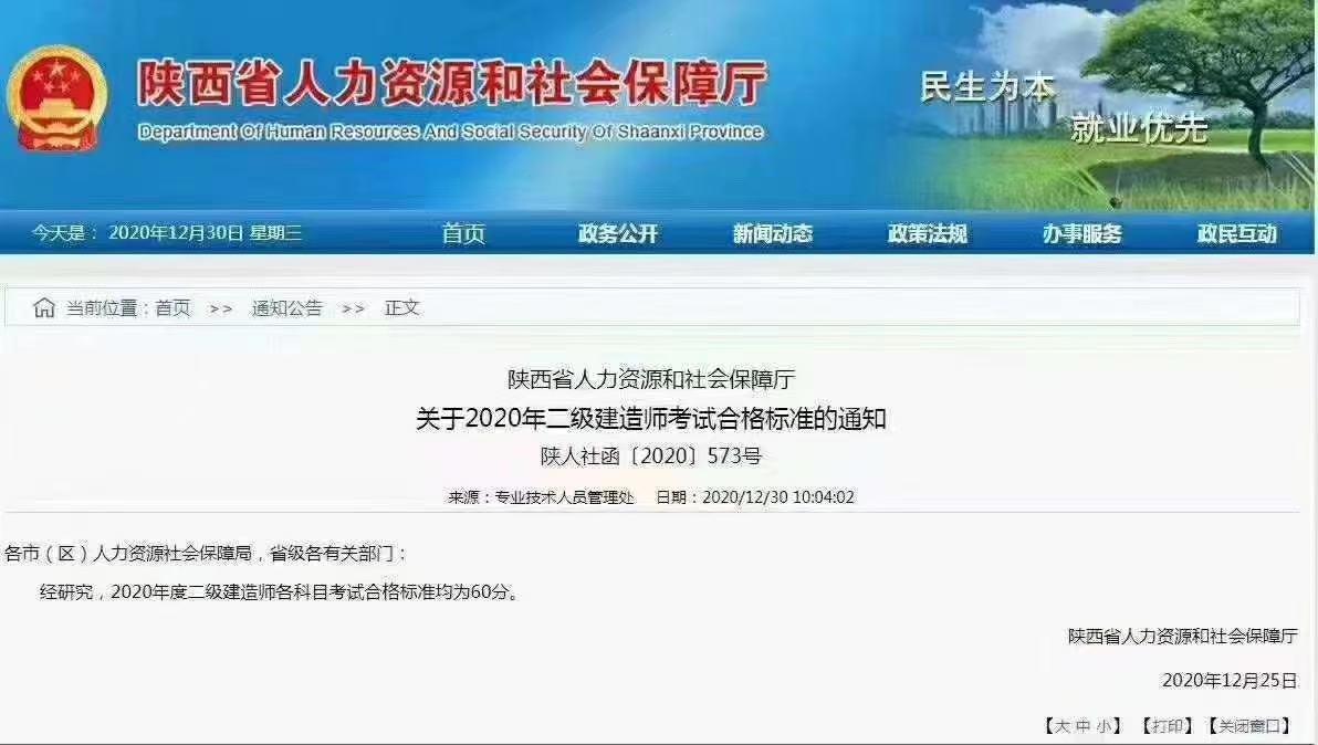 2020年陕西省二级建造师成绩已经公布了哟