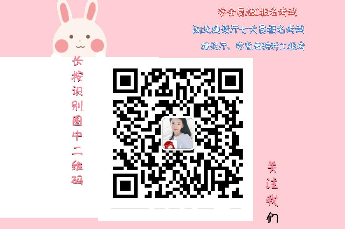 2021年湖北武汉安全员ABC报名考试一次通过的方法有哪些?通过率是多少呢??