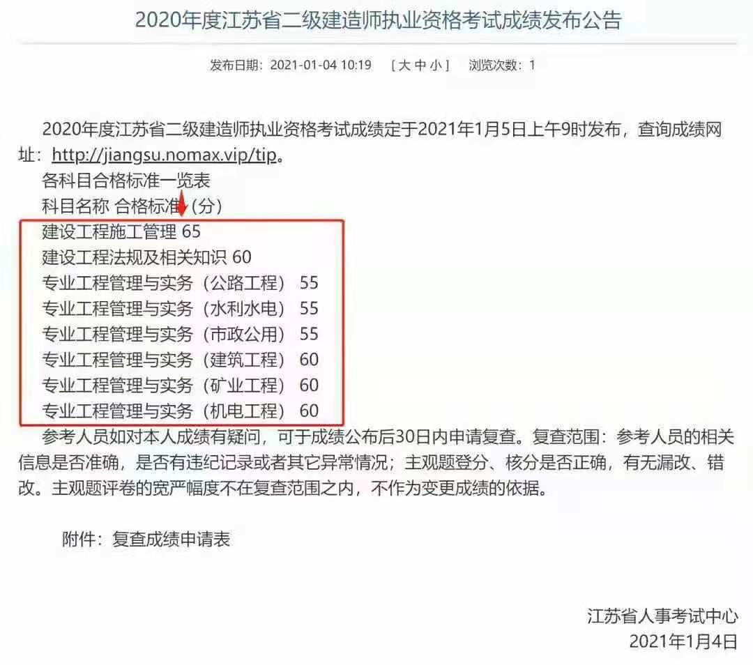 2021年江苏省二级建造师成绩什么时候出呢?你知道吗?