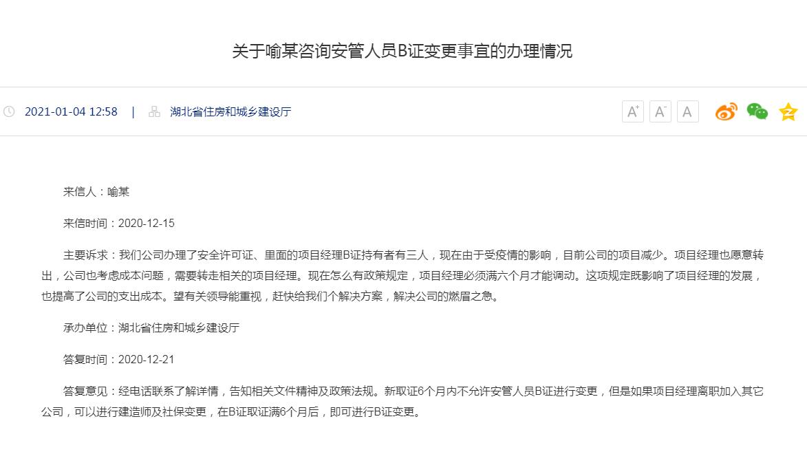 安全员B证未满半年可以转出别人公司吗?湖北省建设厅正式官宣