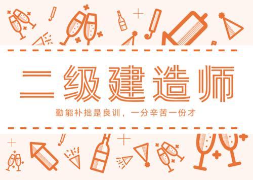 2021年湖北省二级建造师报考条件不符合怎么解决呢?