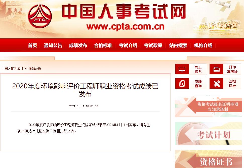 2020年环评师成绩已出,中国人事考试网通知