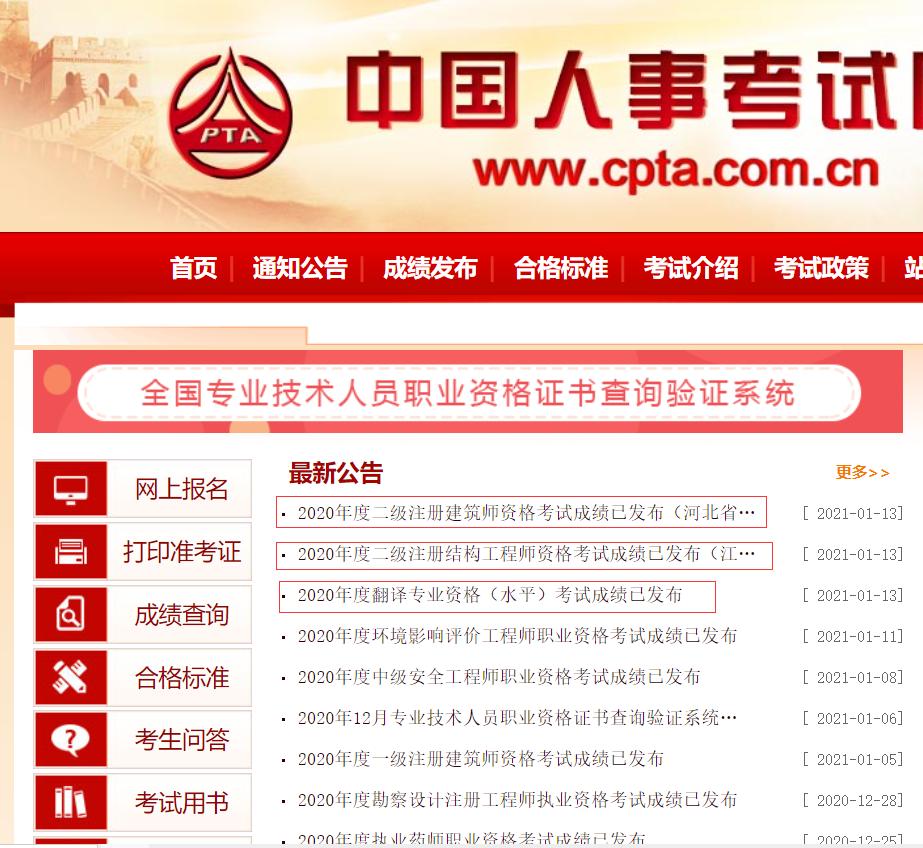 2020年二级注册结构师、二级注册建筑师等成绩已经发布,中国人事考试网通知