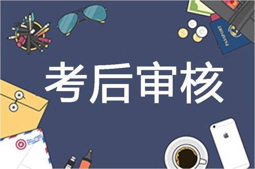 重要消息:2020年湖北省一级造价工程师考后抽查人员名单已经公布