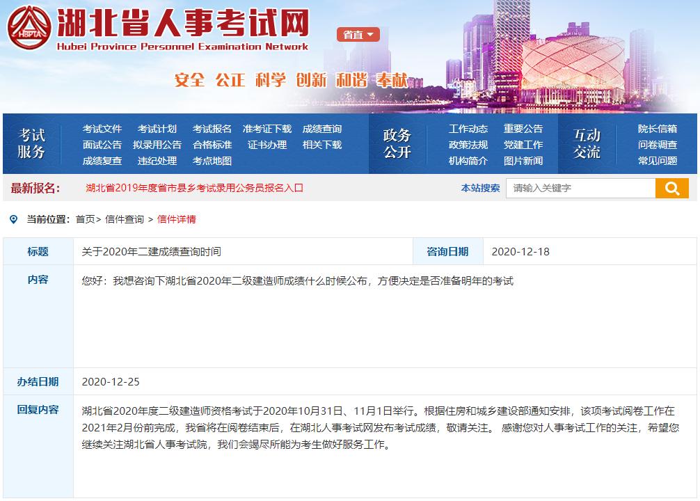 最新消息:湖北省二级建造师成绩出来时间已经确定,敬请关注湖北省人事考试院官网