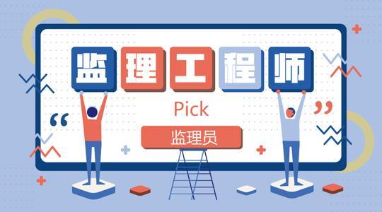 2020年湖北省监理工程师考后抽查不符合报考条件取消成绩名单