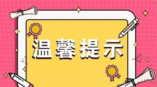 关于湖北省2020年职业资格考试考后抽查的情况通报(3)