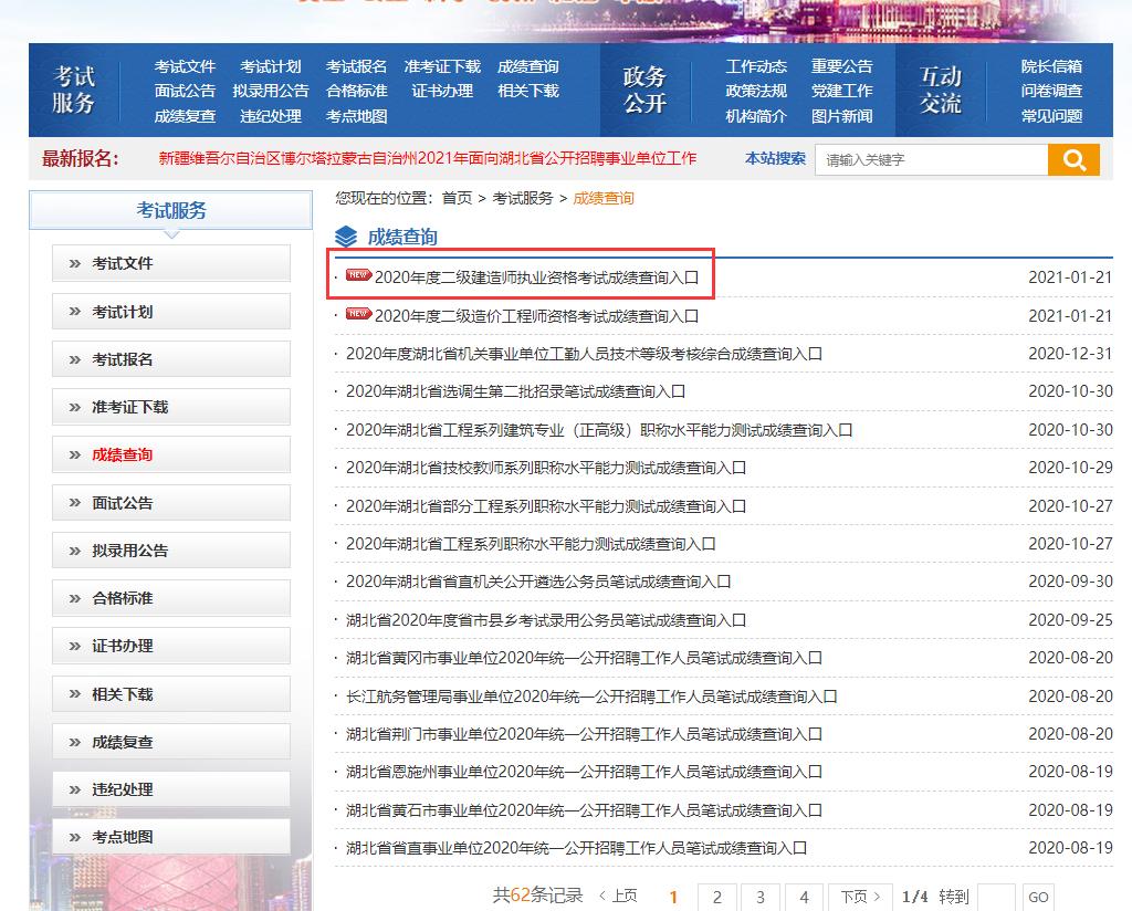 2021年湖北省二级造价师成绩出来了吗?湖北省人事考试院官方官宣