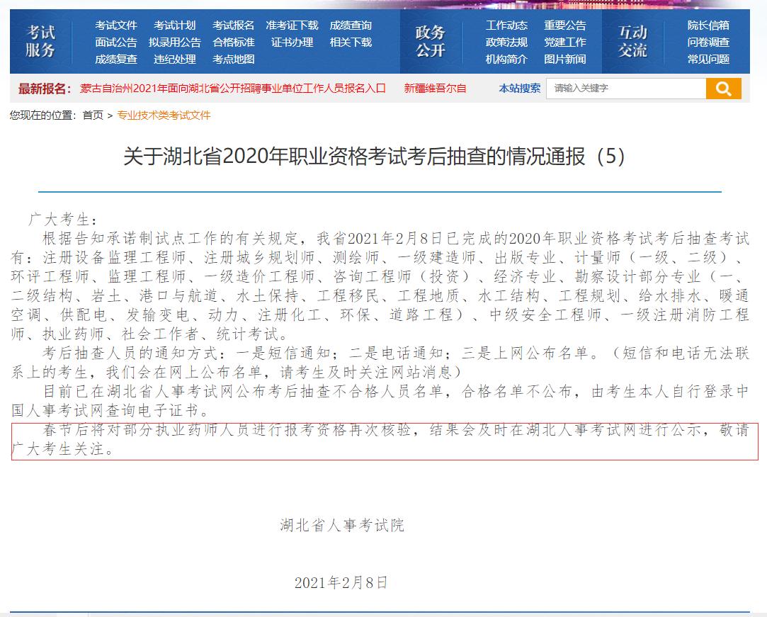 2020年湖北省职业资格考试考后核验截止了吗?