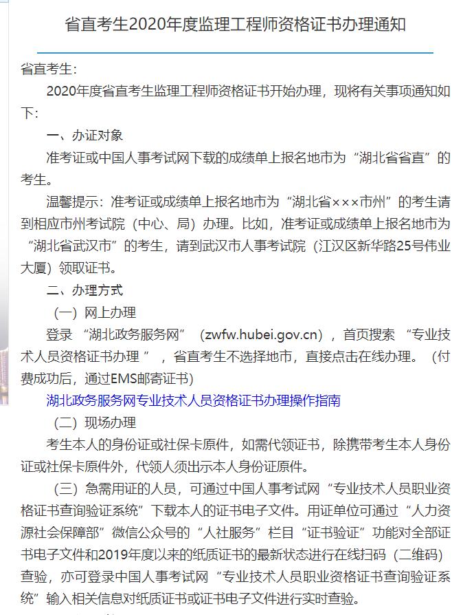 好消息,湖北省监理工程师取证通知出来了,省直监理开始取证了哟