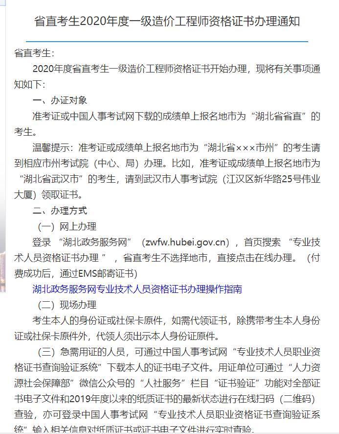 2020年度湖北省一级造价工程师领证时间出来了吗?
