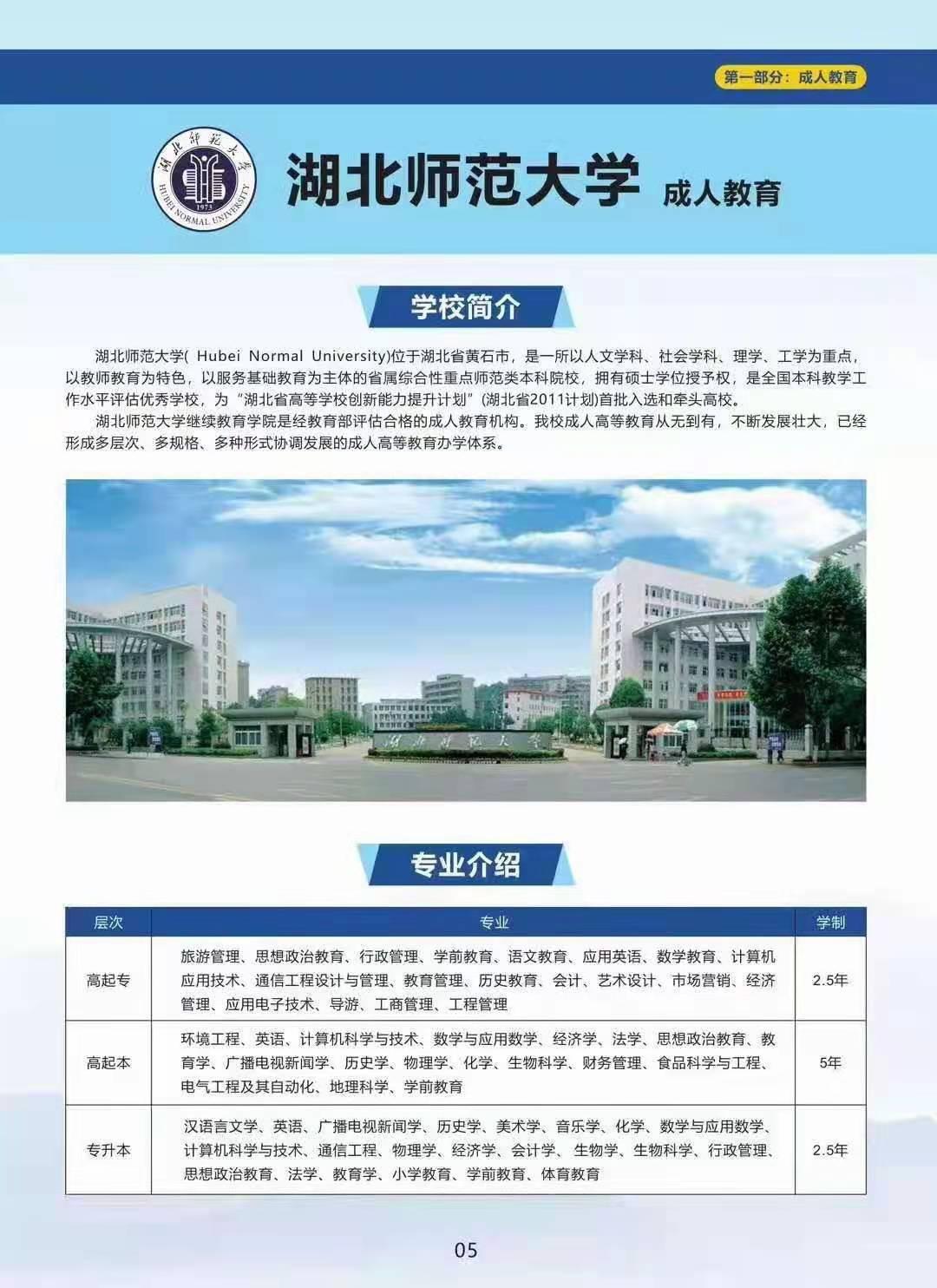2021年湖北师范大学招生简章,湖北省教育考试院官方公布
