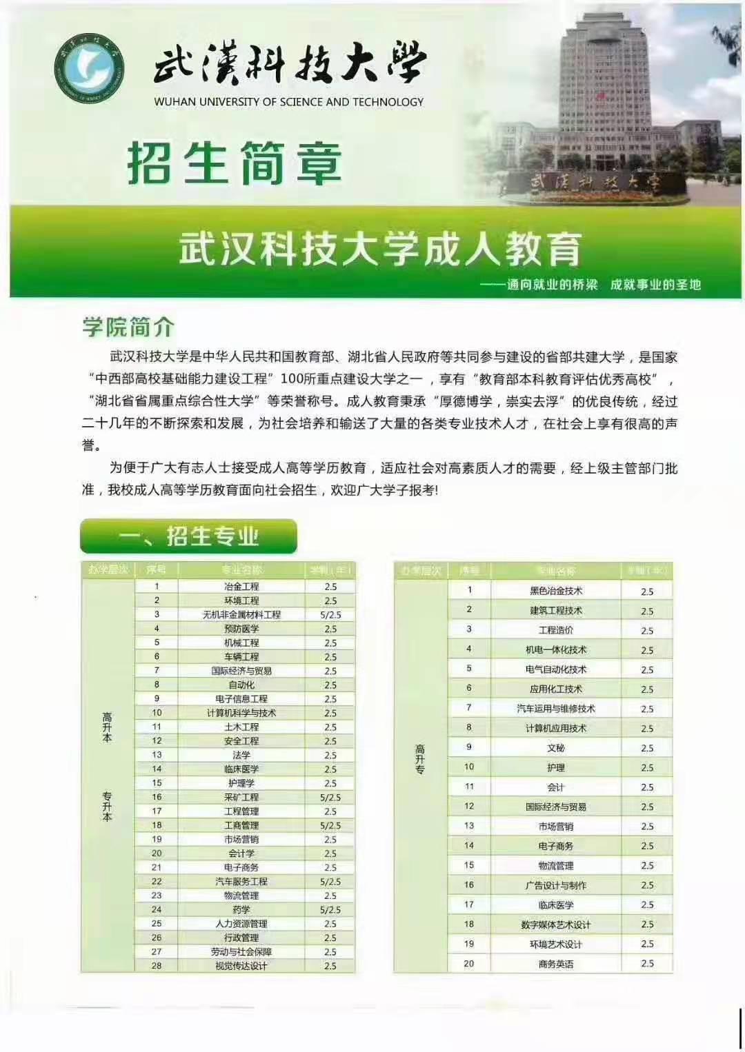2021年武汉科技大学招生简章,湖北省教育考试院官宣