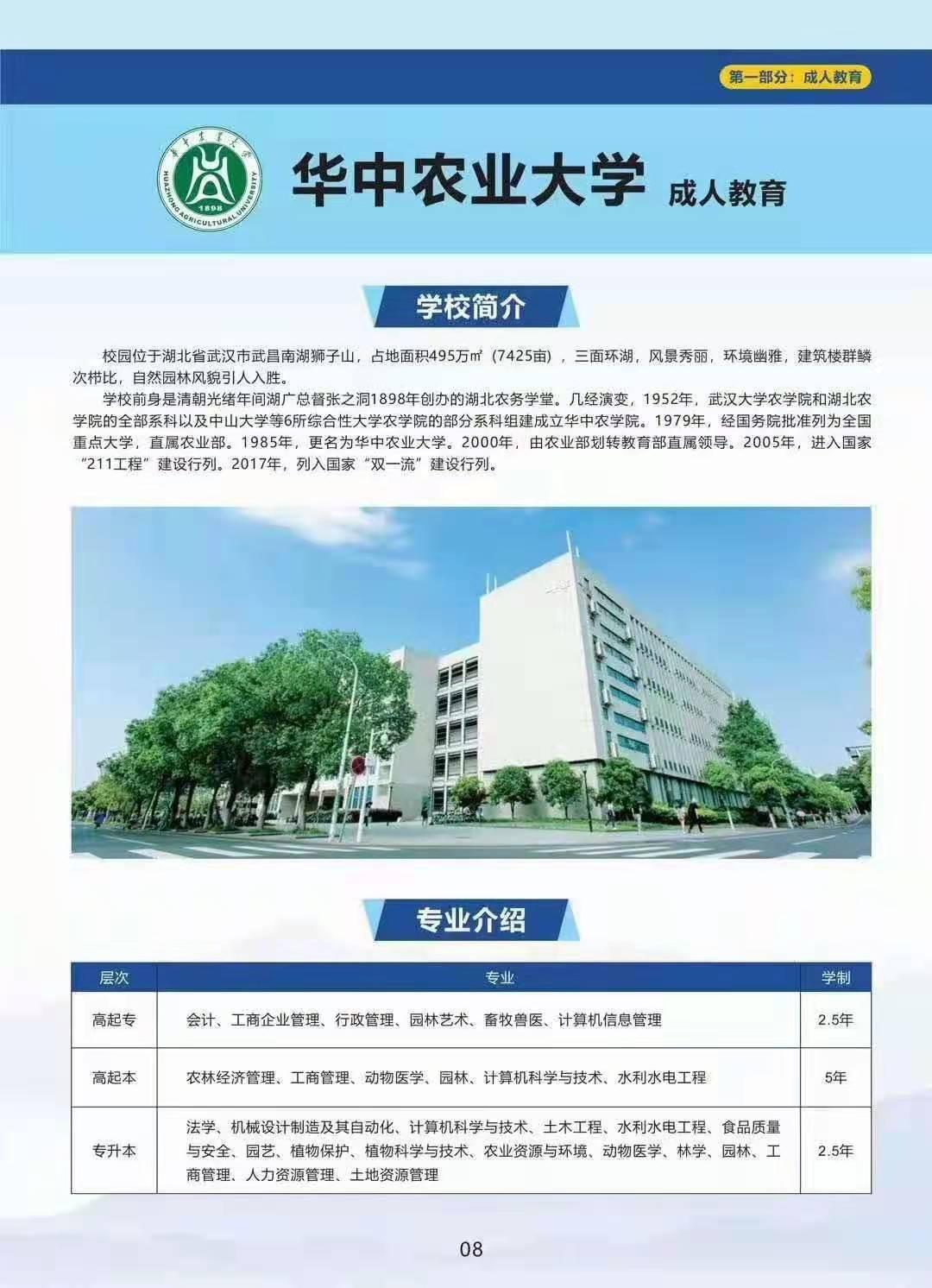 2021年华中农业大学招生简章,湖北省教育考试院官宣