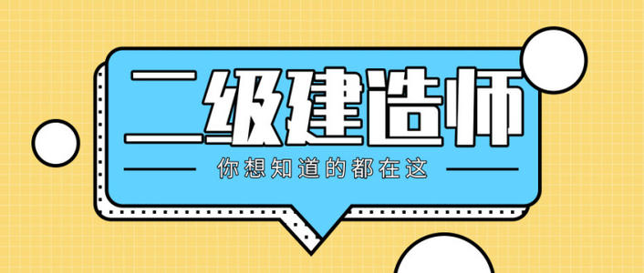 陕西省2021年二级建造师报名通知,陕西省住房和城乡建设厅公布