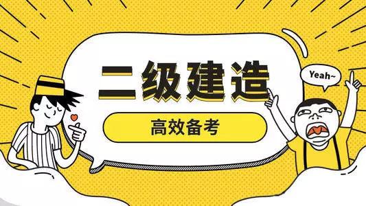 关于2021年度甘肃省二级建造师执业资格考试报名工作的通知