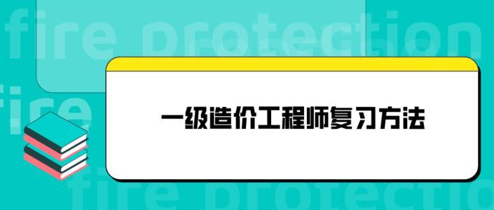 2021年湖北武汉一级造价工程师培训通过率哪家高?来考网告诉您