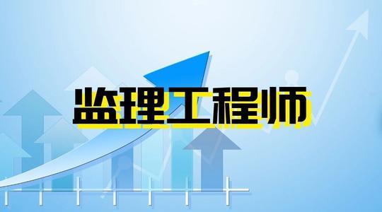 关于湖北省2021年度监理工程师职业资格考试报名的通知