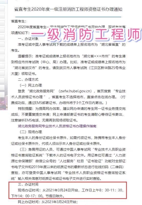 2020年度湖北省一级注册消防工程师开始取证了吗?