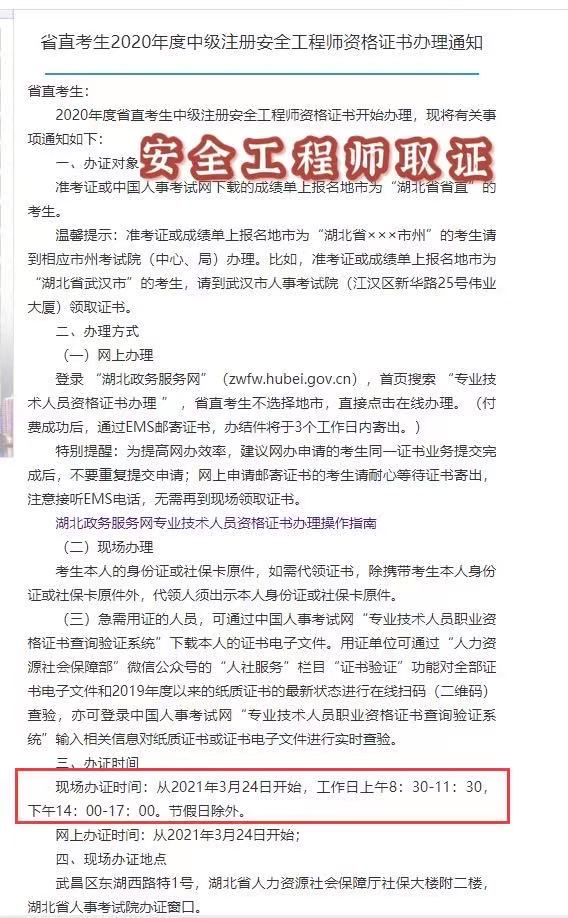 2020年度湖北省中级注册安全工程师开始取证了