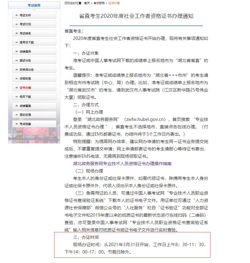 2020年度湖北省社会工作者证书可以领取了吗?