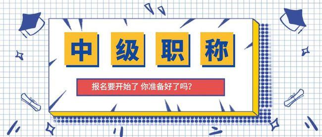 湖北省领取2020年度建筑工程专业工程师职称开始了吗?开始了的