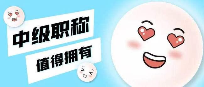 2021年湖北省中级工程师职称评审时间,评审流程,评审专业,评审资料等都需要什么呢?