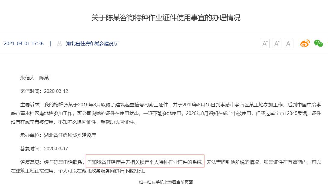湖北省建设厅特种作业操作证是不是全国通用的?外省可以使用吗?