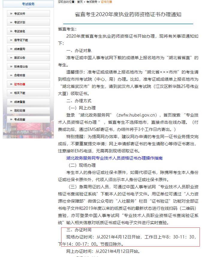 2020年湖北省执业药师取证开始了,湖北省人事考试院官网发布消息
