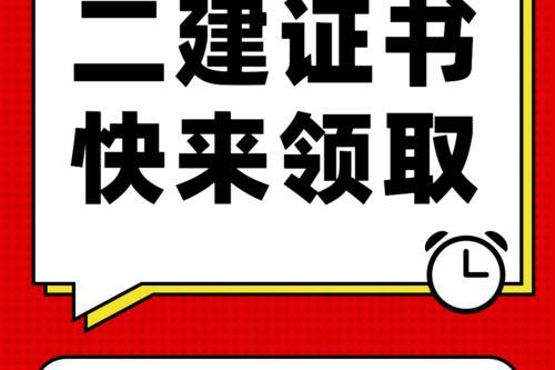 2021年武汉市二级建造师取证开始了