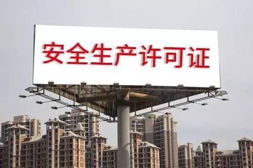 2021年湖北武汉办理安全生产许可证在哪里申请呢?