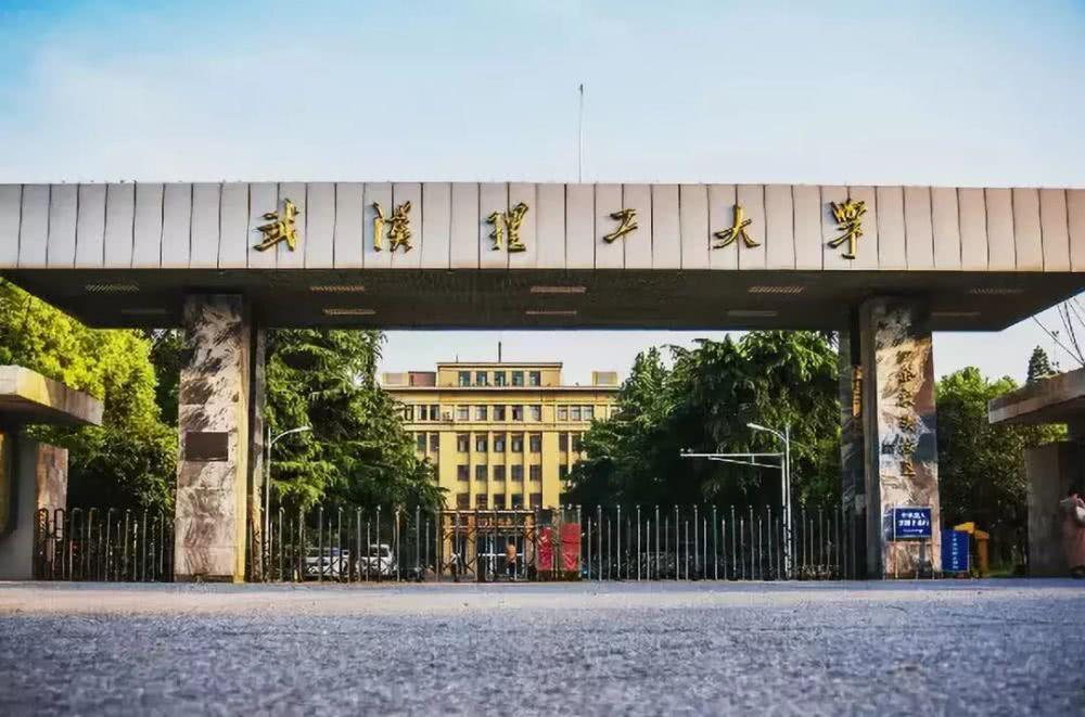 2021年武汉理工大学成人高考--学历提升招生简章