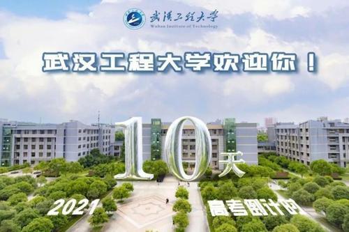 2021年武汉工程大学成人高考教育招生简章--成教学历