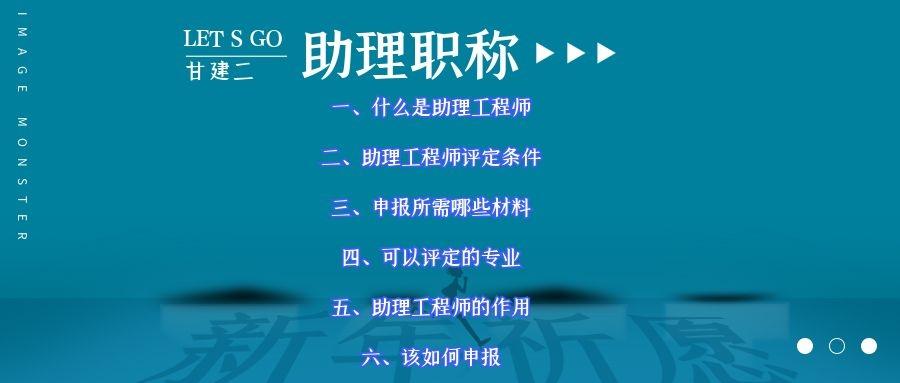助理工程师职称(人力资源和社会保障局)申报条件详细解析