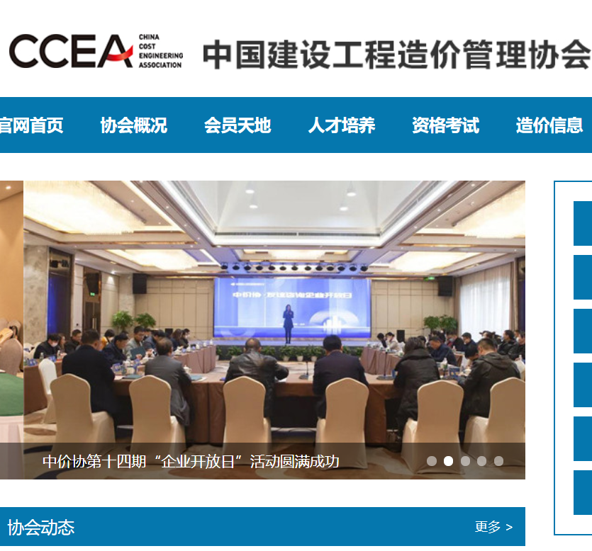 中国建设工程造价管理协会可以颁发什么证书呢?