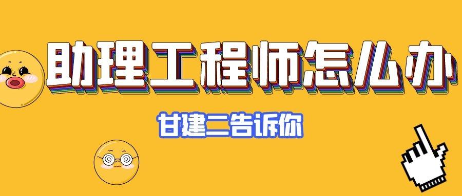 如何办理助理工程师职称呢?湖北省人社局官方公布