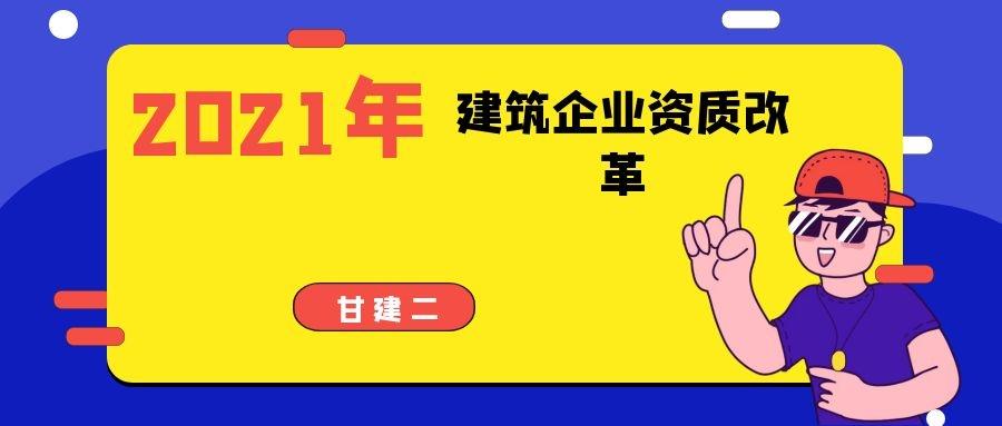 湖北省住房和城乡建设厅通知:关于建筑企业资质的政策公示