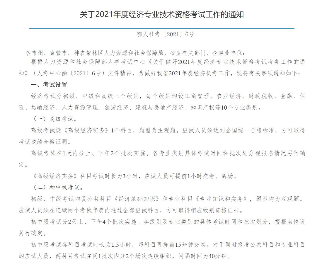 湖北省人事考试网通知:关于2021年度经济技术专业资格考试通知