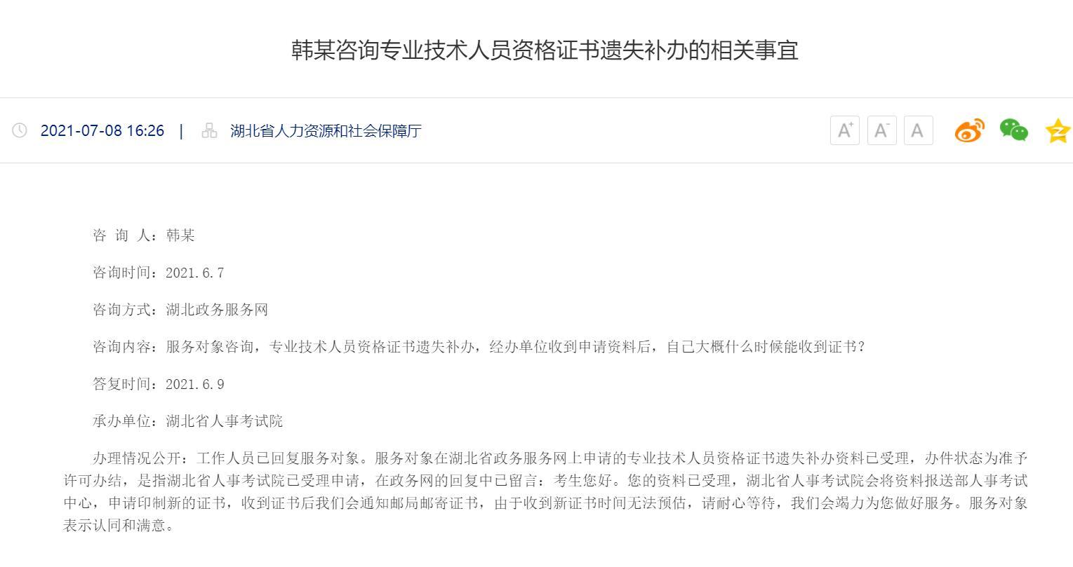 资格证书遗失,可以办理补办吗?湖北省人社厅官网回复