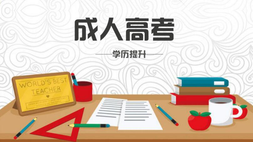 湖北省教育考试院官方通知:全国各类成人高等学校招生复习考试大纲(2020年版)》正式启用