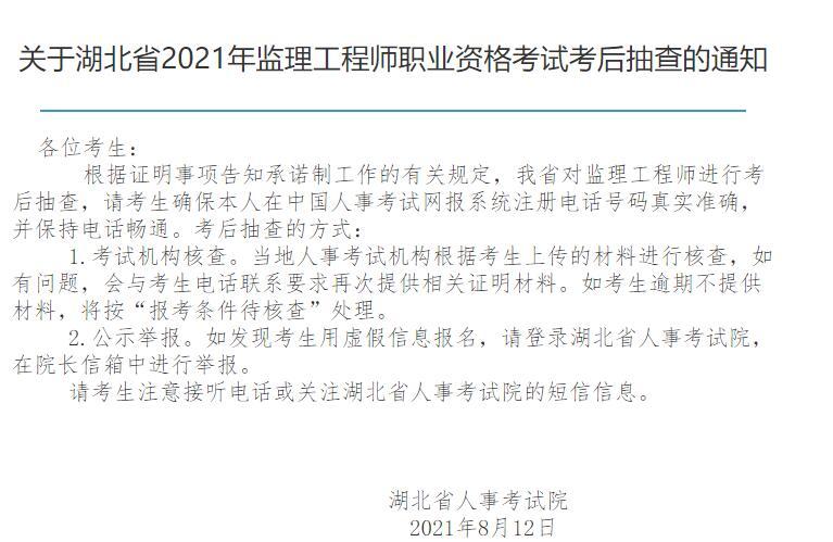 2021年湖北省监理工程师考后抽查开始了