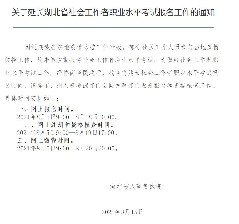 湖北省人事考试网通知:延长社会工作者报名时间