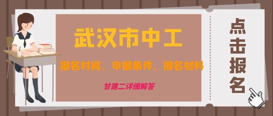 2021年武汉市中级职称评审申报开始了吗?